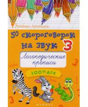 Логопедические прописи 50 скороговорок на звук З Жученко М.С.