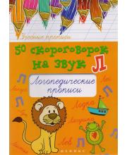Логопедические прописи 50 скороговорок на звук Л Жученко М.С.