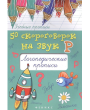 Логопедические прописи 50 скороговорок на звук Р Издание 2-е Жученко М.С.