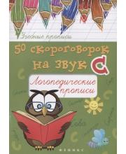Логопедические прописи 50 скороговорок на звук С Жученко М.С.