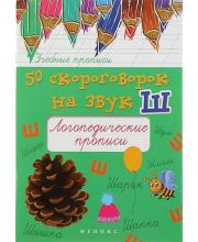 Логопедические прописи 50 скороговорок на звук Ш Жученко М.С.