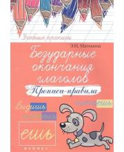Прописи-правила Безударные окончания глаголов Издание 2-е Матекина Э.И.