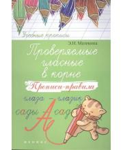Прописи-правила Проверяемые гласные в корне Издание 2-е Матекина Э.И.