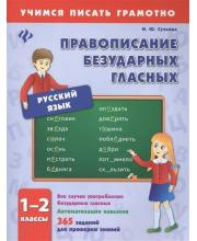 Правописание безударных гласных 1-2 классы Сучкова И.Ю. ТД Феникс