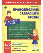 Пособие Правописание заглавной буквы 1-2 классы Сучкова И.Ю.