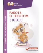 Пособие Работа с текстом Русский язык Литературное чтение 3 класс ТД Феникс