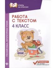 Пособие Работа с текстом Русский язык Литературное чтение 4 класс ТД Феникс