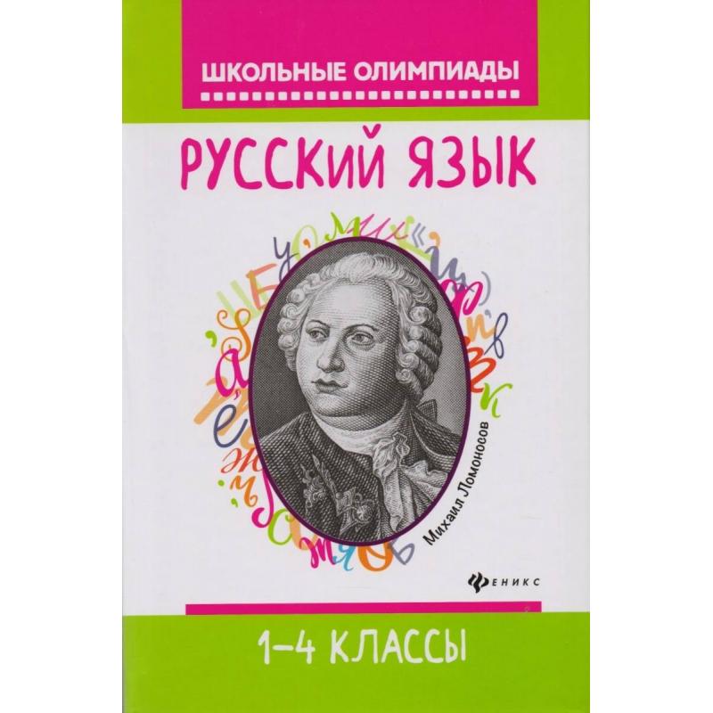 ТД Феникс Пособие Русский язык 1-4 классы Хуснутдинова Ф. f 8 td bp