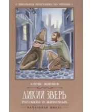 Книга Дикий зверь Рассказы о животных Житков Б.