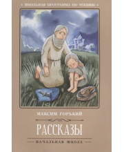 Книга Рассказы Горький М.