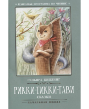 Книга Рикки-Тикки-Тави Сказки Киплинг Р.