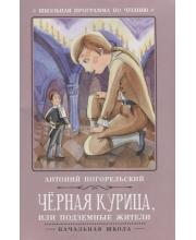 Книга Черная курица или Подземные жители Погорельский А.