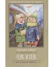 Рассказ Чук и Гек Гайдар А.