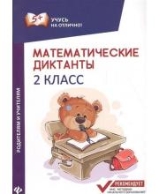Пособие Математические диктанты 2 класс Буряк М.В.