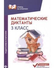 Пособие Математические диктанты 3 класс Буряк М.В. ТД Феникс