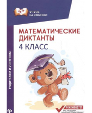 Пособие Математические диктанты 4 класс Буряк М.В.