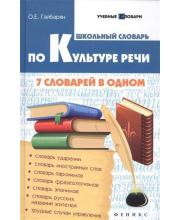 Школьный словарь по культуре речи 7 словарей в одном Гайбарян О.Е.