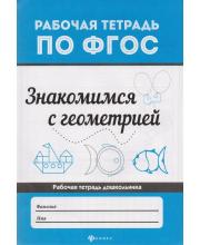 Рабочая тетрадь Знакомимся с геометрией Буряк М.
