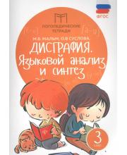 Пособие Дисграфия Языковой анализ и синтез 3 класс Издание 2-е Мальм М.В.