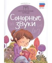 Пособие Сонорные звуки Издание 2-е Новоторцева Н.В.