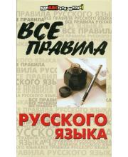 Пособие Все правила русского языка Издание 24-е Гайбарян О.Е.