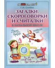Пособие Загадки скороговорки и считалки в начальной школе Издание 2-е Сычева Г.Н.