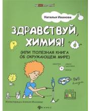 Здравствуй химия! или Полезная книга об окружающем мире Издание 2-е Иванова Н.В.