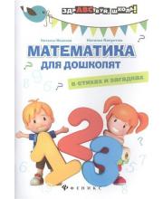 Пособие Математика для дошколят в стихах и загадках Иванова Н.В.