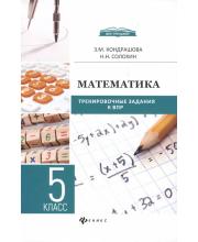 Пособие Математика Тренировочные задания к ВПР 5 класс Кондрашова З.М.