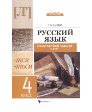 Пособие Русский язык Тренировочные задания к ВПР 4 класс Сычева Г.Н.