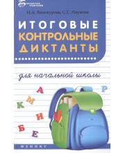 Пособие Итоговые контрольные диктанты для начальной школы Издание 2-е Винокурова И.А.
