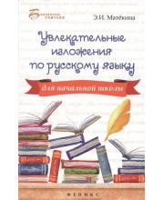 Пособие Увлекательные изложения по русскому языку для начальной школы Матекина Э.И.