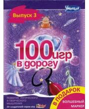 Набор карточек 100 игр в дорогу Лиловый выпуск Умница