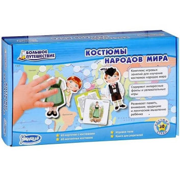Игрушки, Набор Большое Путешествие Костюмы народов мира Умница 619945, фото