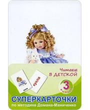 Суперкарточки выпуск Читаем в детской