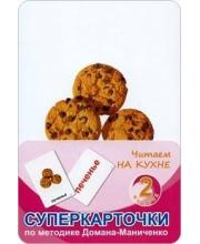 Суперкарточки выпуск Читаем на кухне
