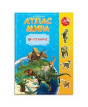 Атлас Мира с наклейками Динозавры ГеоДом