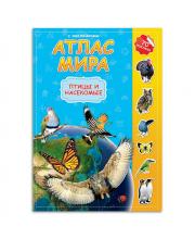 Атлас Мира с наклейками Птицы и насекомые