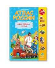 Атлас России с наклейками Наша Родина-Россия ГеоДом