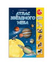 Атлас с наклейками Звездное небо ГеоДом
