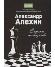 Книга Александр Алехин секреты мастерства Безгодов А.М. ТД Феникс