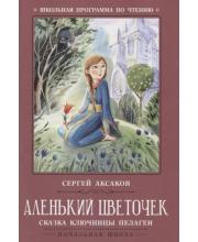 Книга Аленький цветочек сказка ключницы Пелагеи Аксаков С.Т. ТД Феникс