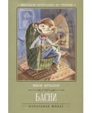 Книга Басни Крылов И.А. ТД Феникс