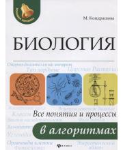 Справочник Биология все понятия и процессы в алгоритмах Кондрашова М. ТД Феникс