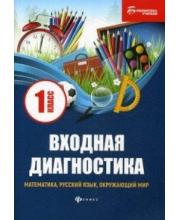 Учебное пособие Входная диагностика математика русский язык окружающий мир 1 класс Буряк М.В. ТД Феникс