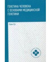 Учебник Генетика человека с основами медицинской генетики Рубан Э.Д. ТД Феникс