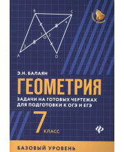 Учебное пособие Геометрия задачи на готовых чертежах для подготовки к ОГЭ и ЕГЭ базовый уровень 7 класс Балаян Э.Н. ТД Феникс