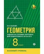 Учебное пособие Геометрия: задачи на готовых чертежах для подготовки к ОГЭ и ЕГЭ базовый уровень 8 класс Балаян Э.Н. ТД Феникс