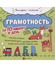 Учебное пособие Грамотность за 10 минут в день Бахурова Е. П. ТД Феникс