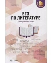Тренировочные тесты ЕГЭ по литературе Амелина Е. ТД Феникс